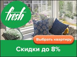 Только в июне! Квартиры у метро. Старая Москва! ЖК Fresh у м. Красногвардейская.